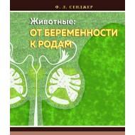 Животные: от беременности к родам (Ф.Л. Сенджер)